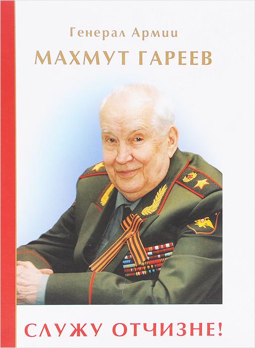 Генерал Армии Махмут Гареев. Служу Отчизне!