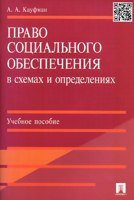 Право социального обеспечения в схемах и определениях. Учебное пособие