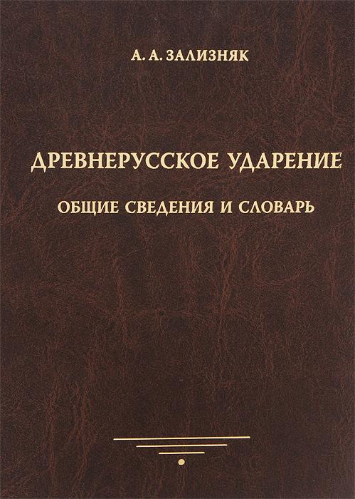 Древнерусское ударение. Общие сведения и словарь