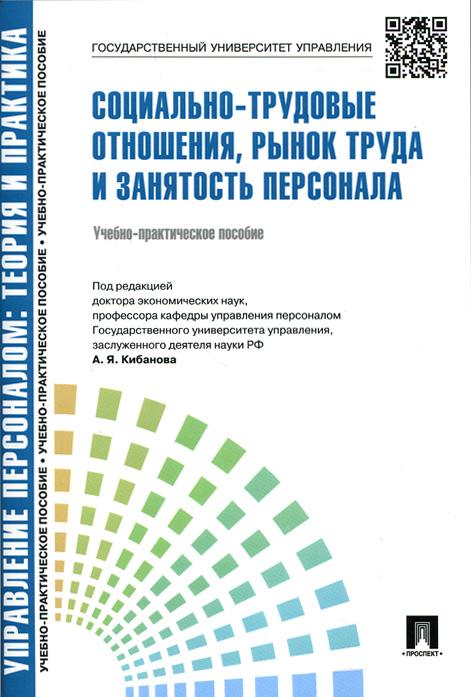 Социально-трудовые отношения. Рынок труда и занятость персонала. Учебно-практическое пособие