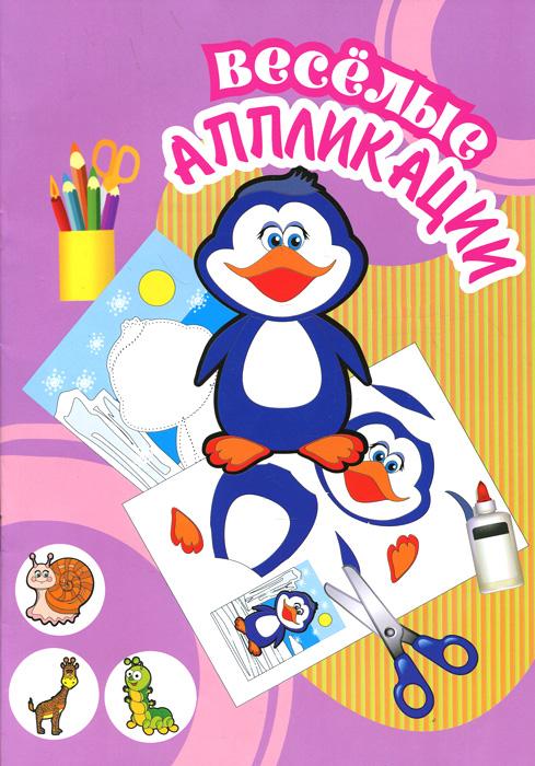 Пингвин. Веселые аппликации