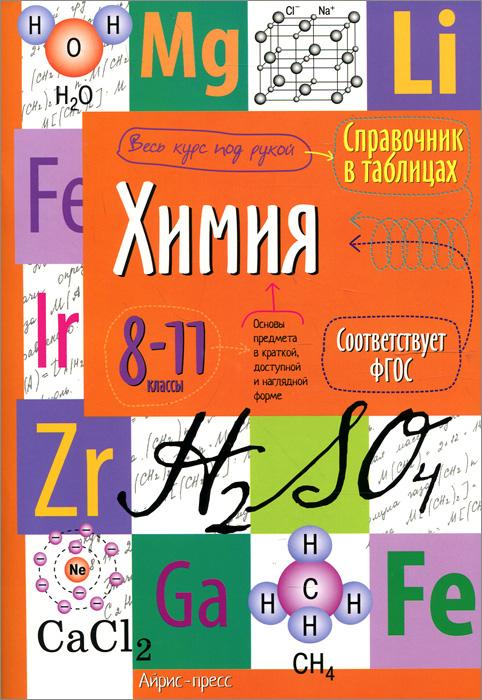 Химия. 8-11 классы. Справочник в таблицах