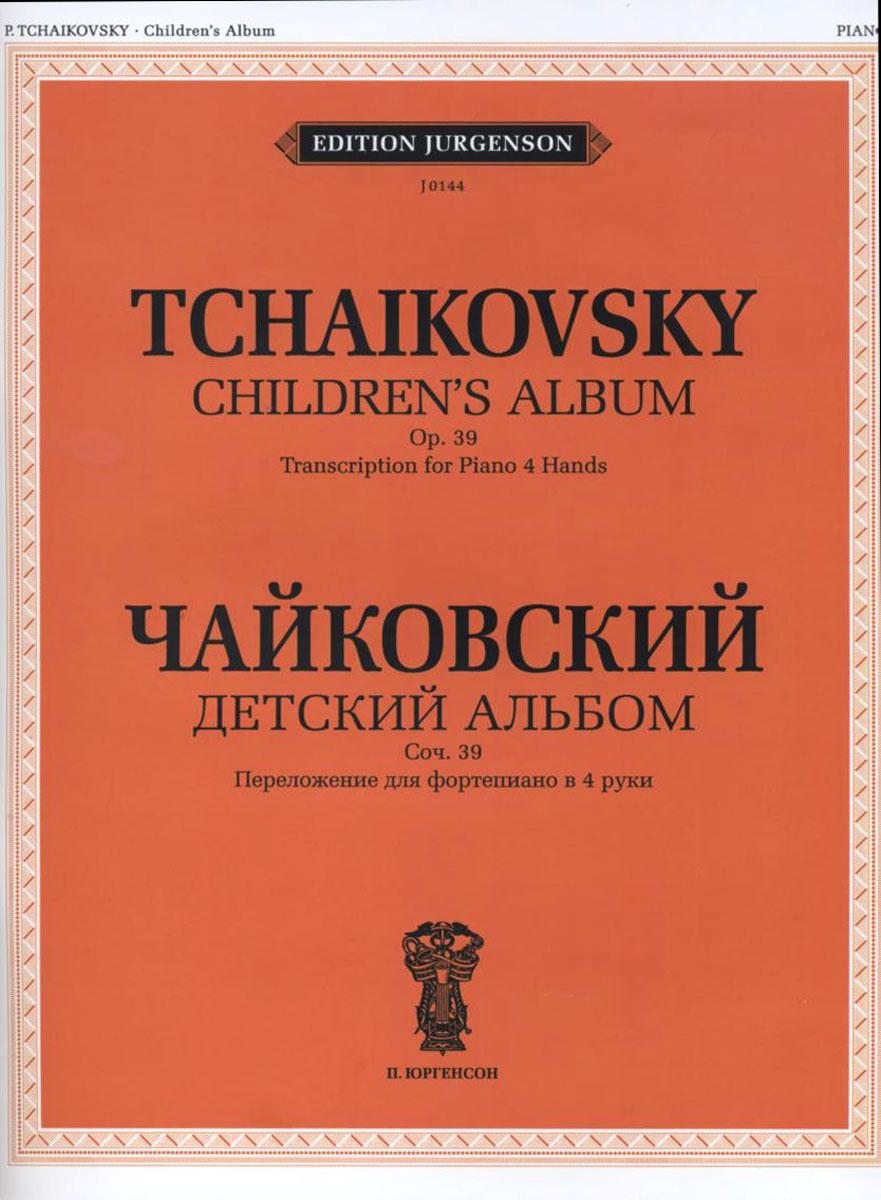 П. И. Чайковский. Детский альбом / Tchaikovsky: Children's Album