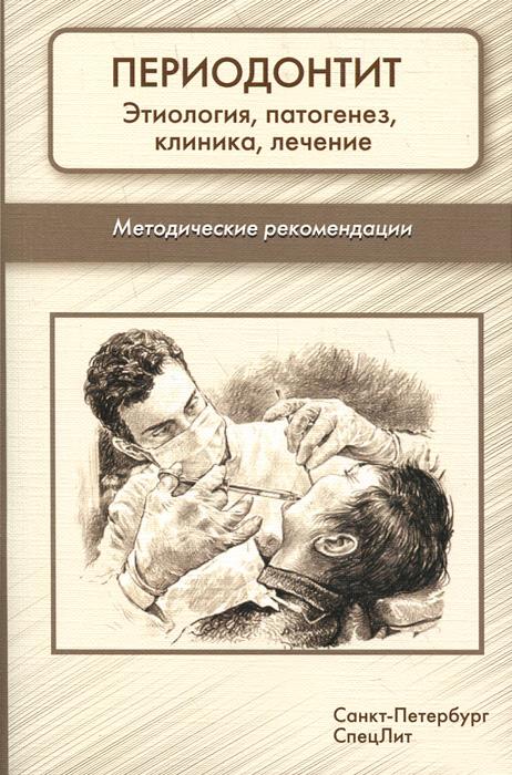Периодонтит. Этиология, патогенез, клиника, лечение. Методические рекомендации