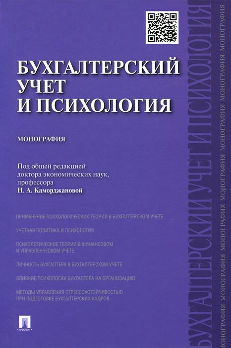 Бухгалтерский учет и психология