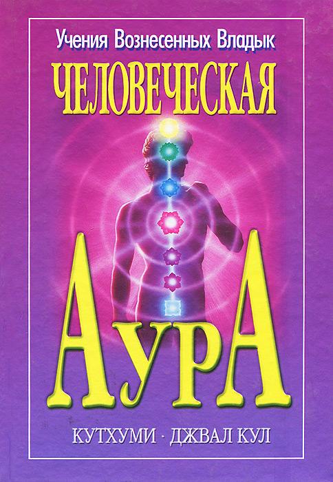Человеческая Аура. Как активизировать и пробудить энергию вашей ауры и чакр