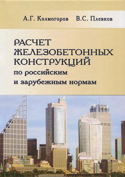 Расчет железобетонных конструкций по российским и зарубежным нормам