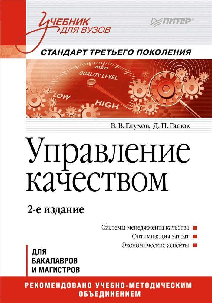 Управление качеством. Учебник