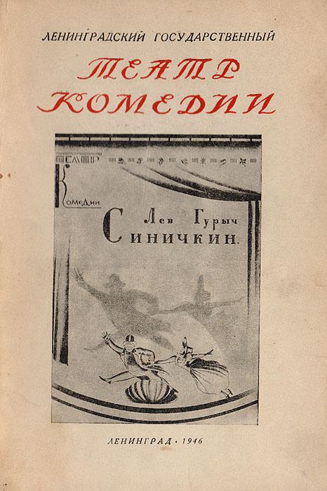 Ленинградский Государственный театр Комедии. Лев Гурыч Синичкин