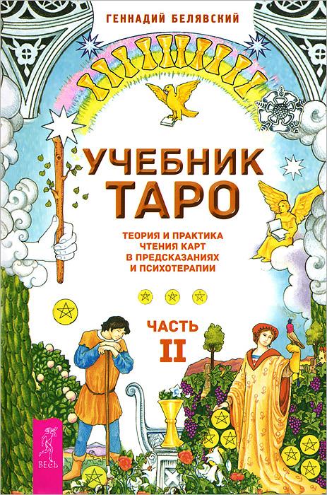 Архетипы Таро. Учебник Таро. Часть 1. Учебник Таро. Часть 2 ( комплект из 3 книг)