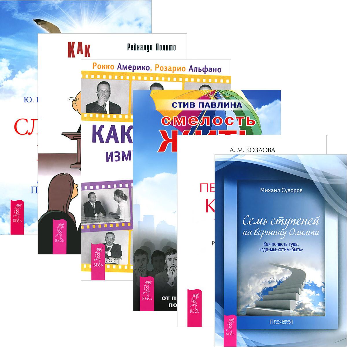 Достижение успеха в жизни (комплект из 6 книг)