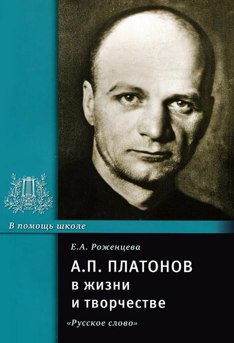 А. П. Платонов в жизни и творчестве. Учебное пособие