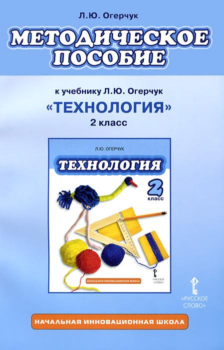 Технология. 2 класс. Методическое пособие к учебнику Л. Ю. Огерчук