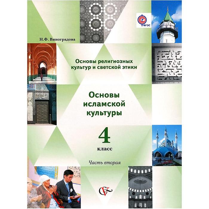 Основы религиозных культур и светской этики. 4 класс. Учебник. В 2 книгах (комплект)