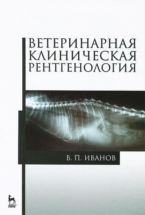 Ветеринарная клиническая рентгенология. Учебное пособие