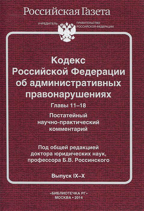 Коап рф российская газета тому оценил