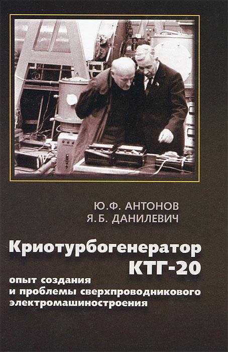 Криотурбогенератор КТГ-20. Опыт создания и проблемы сверхпроводникового электромашиностроения