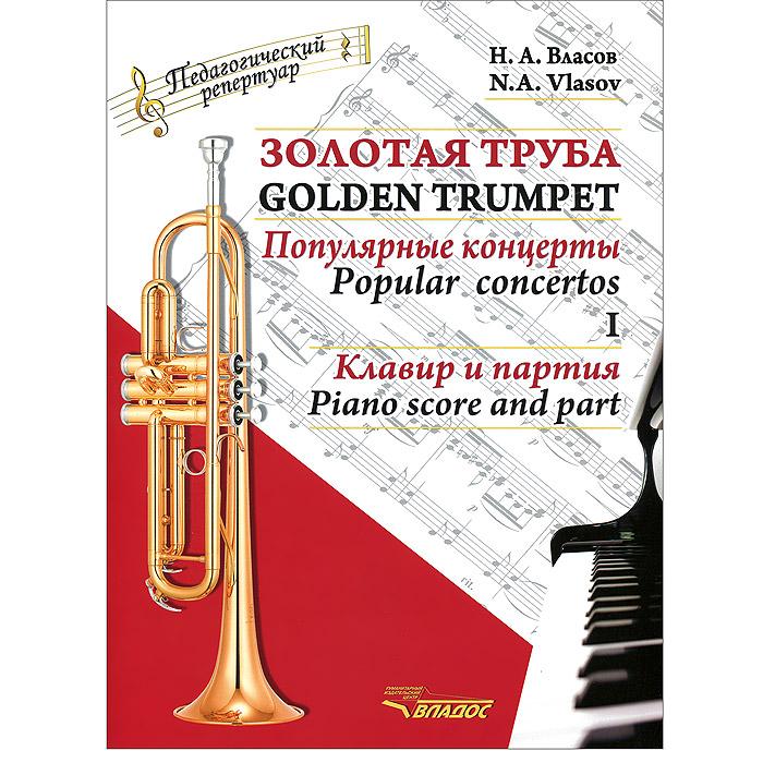 Золотая труба. Популярные концерты. В 3 частях. Часть 1 / Golden Trumpet: Popular Concertos: I (комплект из 2 книг)
