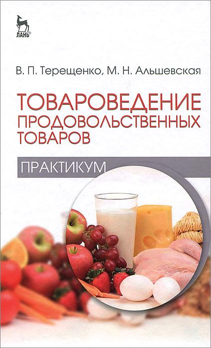 Товароведение продовольственных товаров. Практикум. Учебное пособие