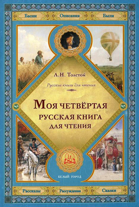 Моя четвертая русская книга для чтения