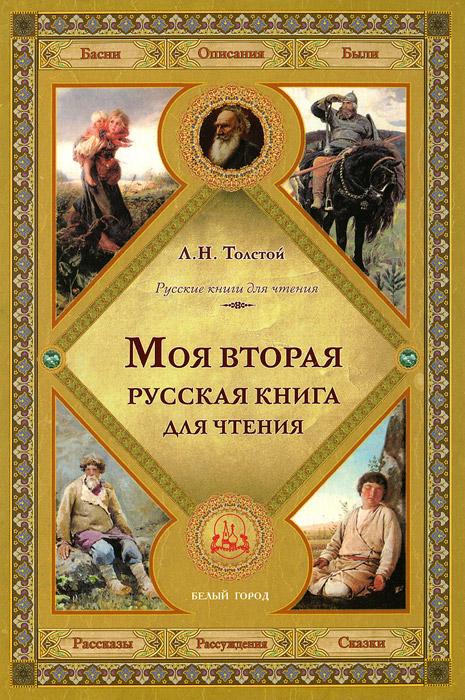Моя вторая русская книга для чтения
