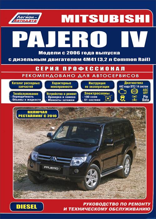 Mitsubishi Pajero. Модели с 2006 года выпуска с дизельным двигателем 4М41 (3,2 л Common Rail). Устройство, техническое обслуживание и ремонт.