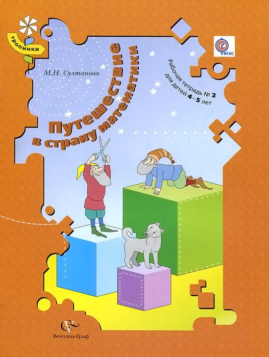 Путешествие в страну математики. Рабочая тетрадь №2 для детей 4-5 лет