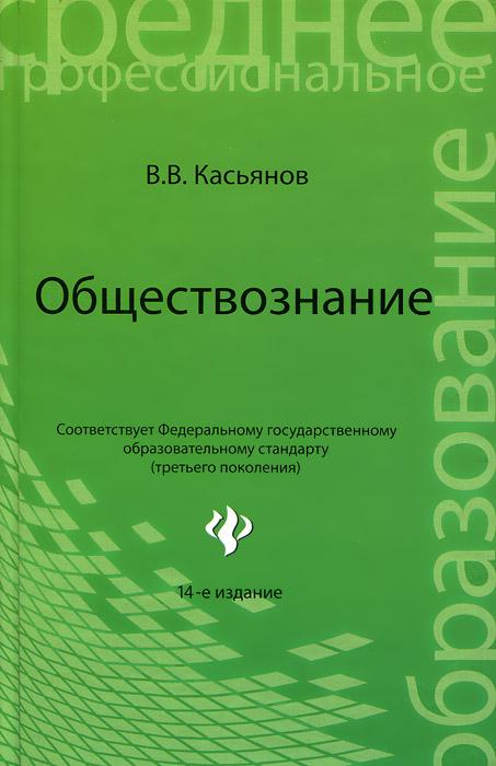 Обществознание. Учебное пособие ( 978-5-222-24164-6 )