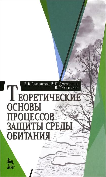 Теоретические основы процессов защиты среды обитания. Учебное пособие