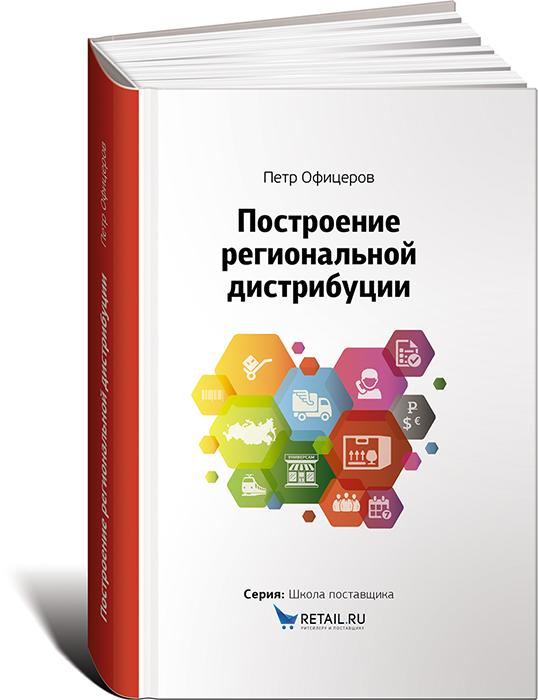 Построение региональной дистрибуции. Петр Офицеров