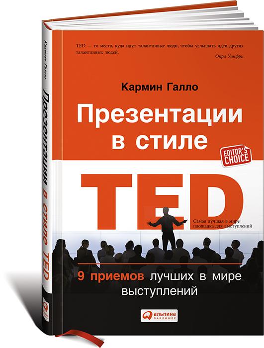 Презентации в стиле TED. 9 приемов лучших в мире выступлений12296407Цитата Конференции TED на сегодняшний день - главная площадка всех самых ярких, интересных и полезных выступлений современности. Ораторы TED на наших глазах задают новую планку искусства публичных выступлений. Идея понять, что же объединяет все успешные выступления этой конференции, сразу интригует. Но самое удивительное, что автору этой книги действительно это удалось. Она читается легко и с интересом, как будто это очередное блестящее 18-минутное выступление TED. Никита Непряхин, бизнес-тренер, писатель, радиоведущий О чем книга Умение правильно подать идею зачастую не менее важно, чем способность генерировать идеи. Во многом благодаря этому умению большинство выдающихся лидеров бизнеса, науки и искусства стали теми, кто они есть. Стив Джобс, Билл Гейтс, Шерил Сэндберг, Боно, Ричард Брэнсон и многие другие талантливые люди выступали на площадке TED-конференций, блестяще защищали свои идеи и проекты. Они смогли привлечь внимание...