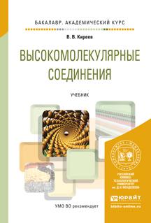 Высокомолекулярные соединения. Учебник12296407В учебнике описаны номенклатура и классификация высокомолекулярных соединений, особенности строения макромолекул, а также специфика свойств их растворов. Изложены основные закономерности синтеза высокомолекулярных соединений реакциями цепной и ступенчатой полимеризации и полимераналогичных превращений. Рассмотрены современные представления о фазовых и физических состояниях высокомолекулярных соединений. Соответствует актуальным требованиям Федерального государственного образовательного стандарта высшего образования. Для студентов, обучающихся по программам бакалаврской и магистерской подготовки, а также по программам подготовки специалистов полимерного профиля. Он также может оказаться полезным для аспирантов и научных сотрудников, работающих в области химии и технологии полимеров.