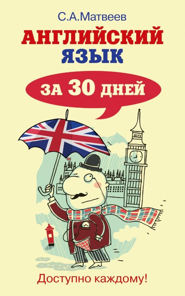 Английский язык за 30 дней ( 978-5-17-088040-9 )