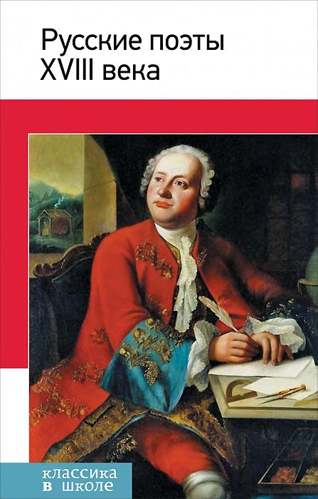 Русские поэты ХVIII века