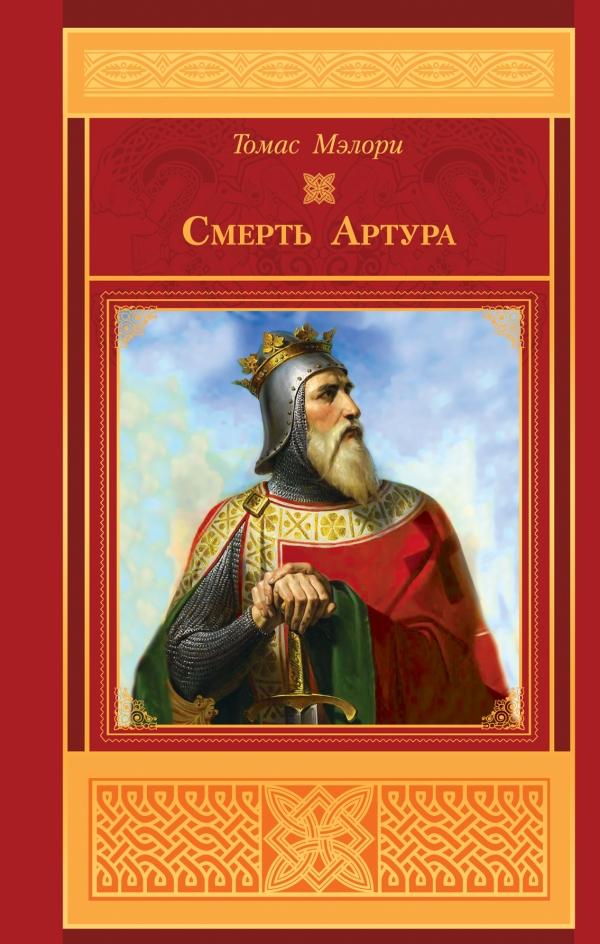 Смерть Артура ( 978-5-699-75730-5 )