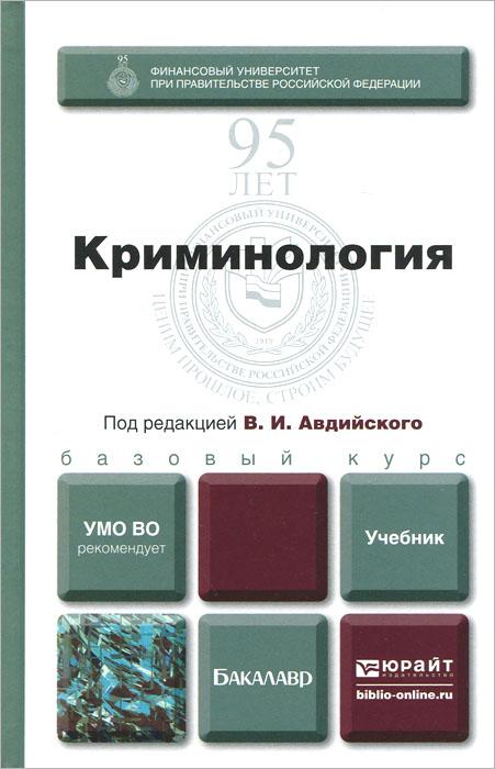 Криминология. Учебник