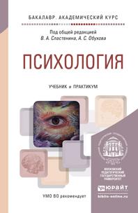 Психология. Учебник и практикум
