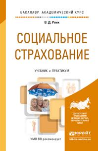 Социальное страхование. Учебник и практикум