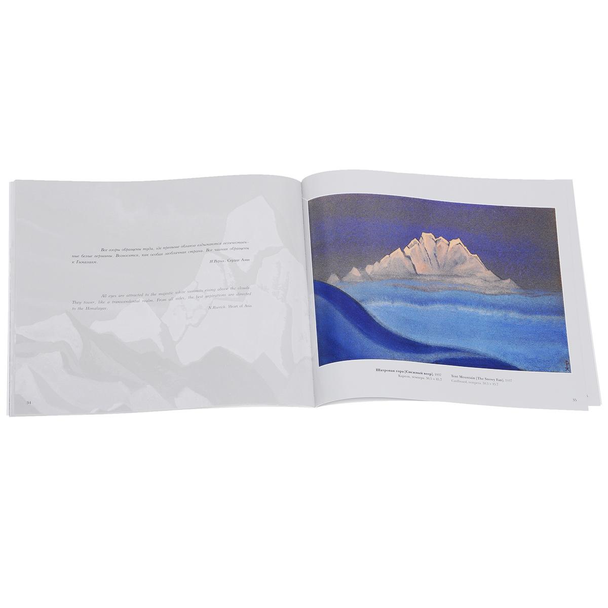 Николай Рерих. Гималайские этюды / Nicholas Roerich: Himalayan Studies
