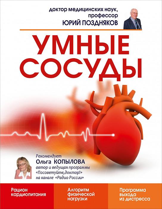 Поздняков Ю.М. Умные сосуды татьяна вайханская что должен знать сегодня кардиолог о дилатационной кардиомиопатии