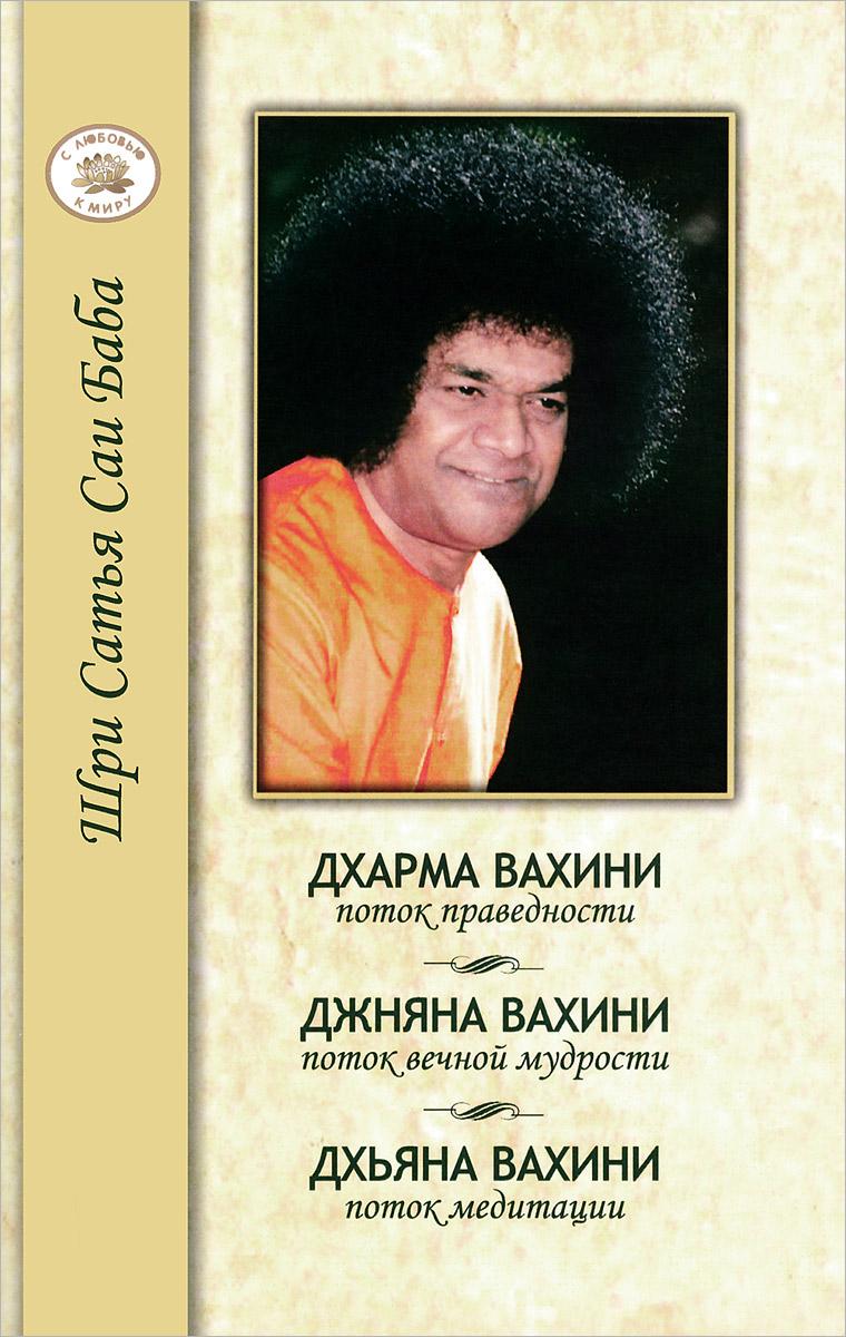 Дхарма Вахини. Поток праведности. Джняна Вахини. Поток вечной мудрости. Дхьяна Вахини. Поток медитации