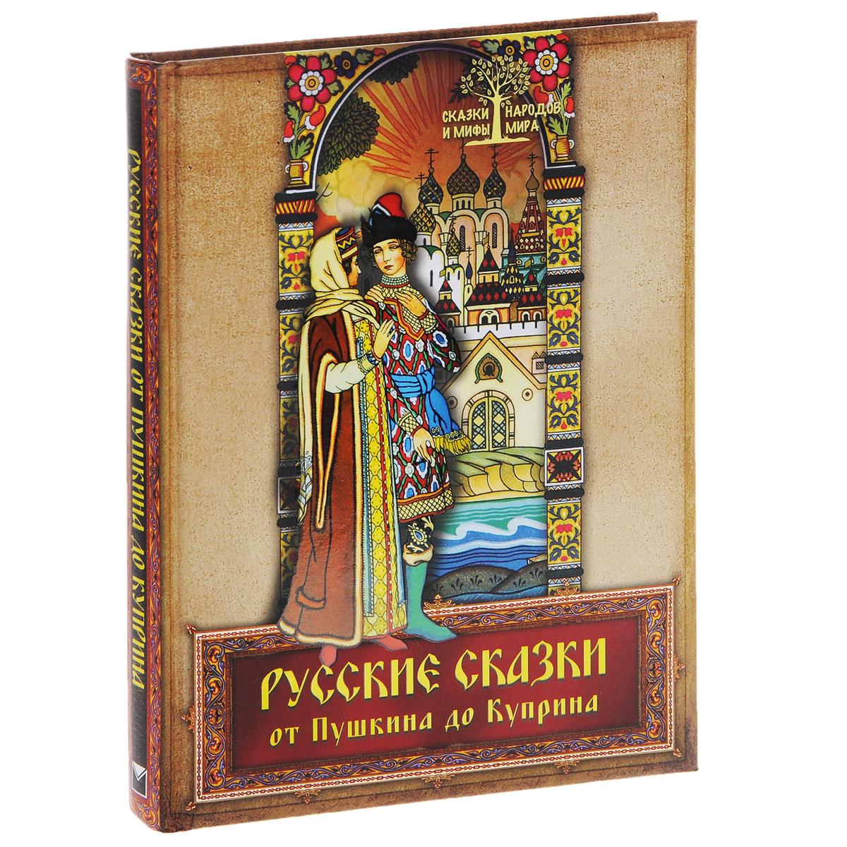 Русские сказки от Пушкина до Куприна