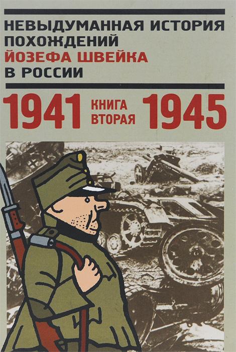 Невыдуманная история похождений Йозефа Швейка в России. Книга 2. 1941-1945