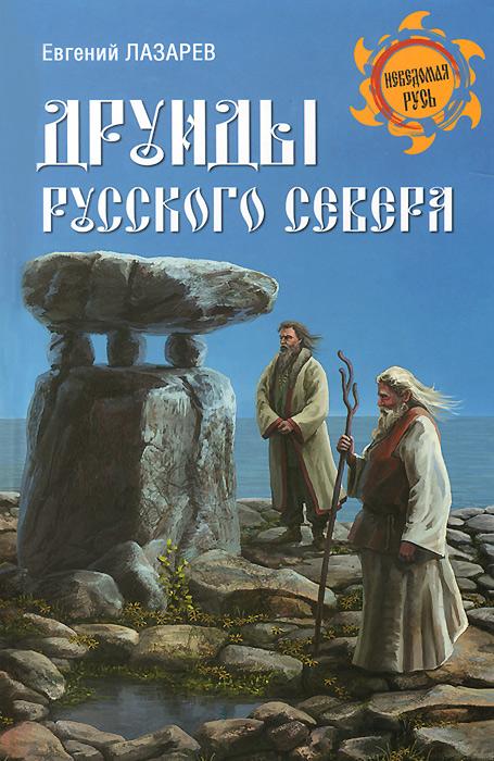 Друиды Русского Севера