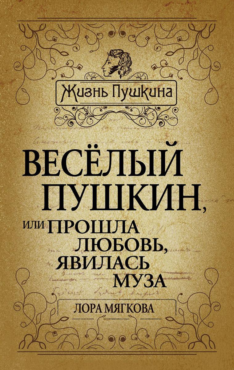 Веселый Пушкин, или Прошла любовь, явилась муза