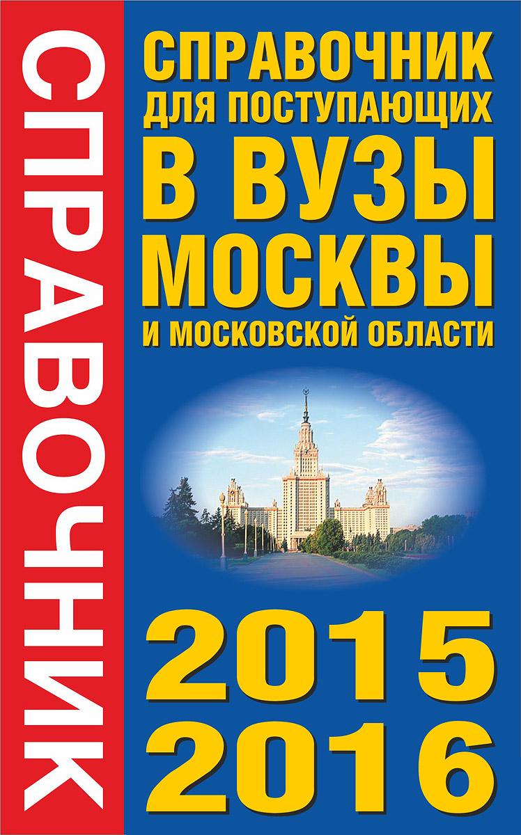Справочник для поступающих в вузы Москвы и Московской области. 2015-2016