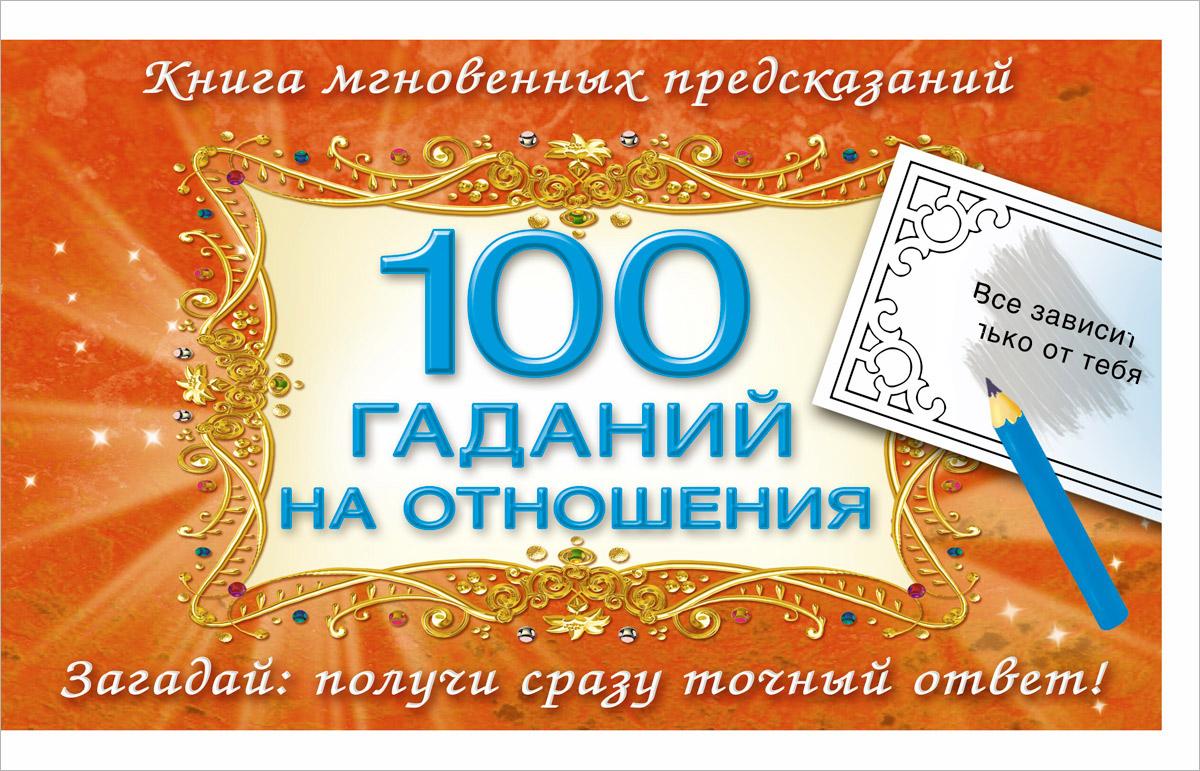100 гаданий на отношения