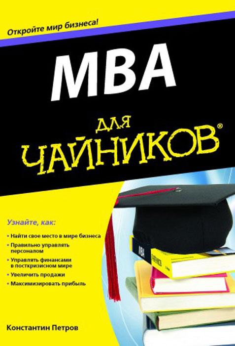 MBA для чайников. Константин Петров