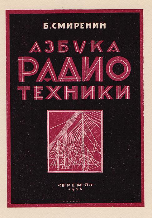 Графика М. А. Кирнарского