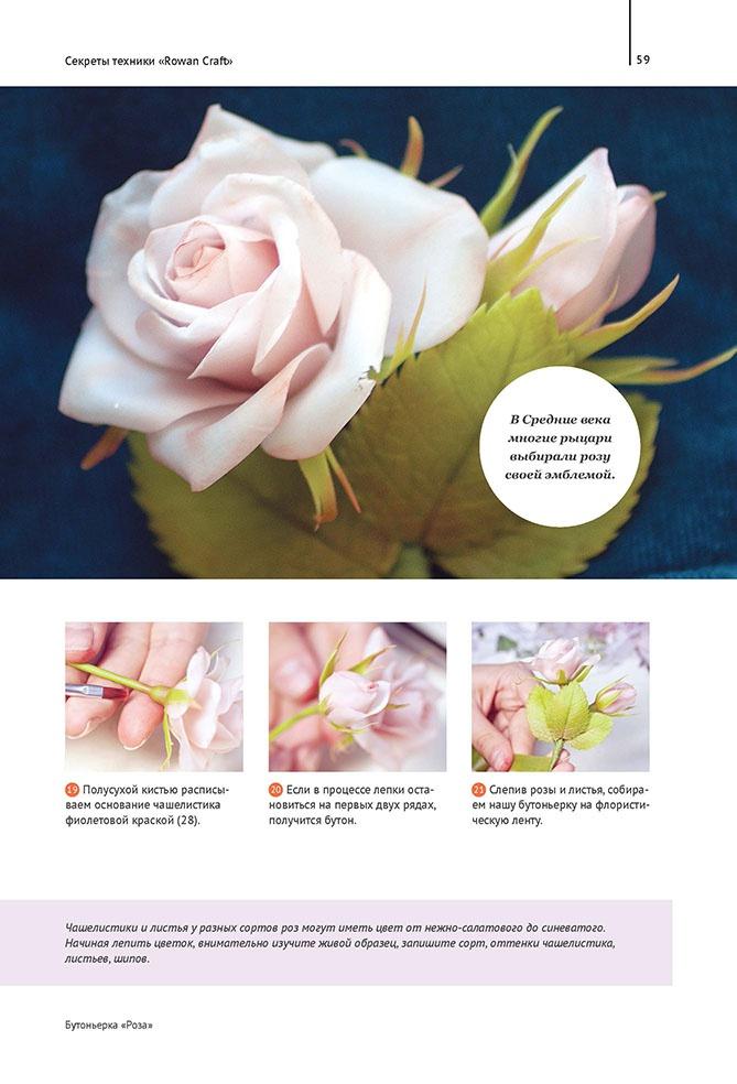 """Реалистичные цветы из полимерных глин. Секреты техники """"Rowan Craft"""""""